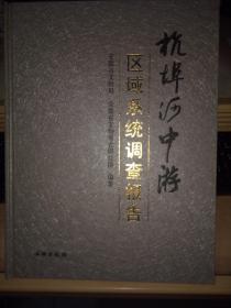 杭埠河中游区域系统调查报告