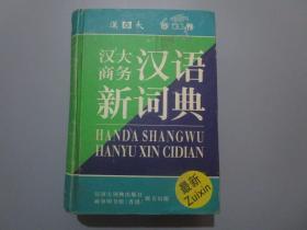 汉大商务汉语新词典