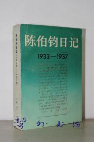陈伯钧日记(1933-1937)上海人民出版社