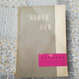 演员的矛盾讨论集(自然旧)一版一印,仅印4200册