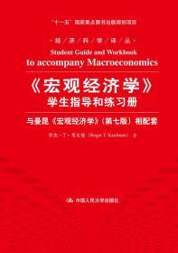 《宏观经济学》学生指导和练习册:与曼昆《宏观经济学》相配套