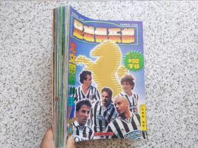 足球俱乐部  1997年第9-14期、第18-24期+增刊尤龙图斯100年 ( 共14本合售) 每本都有海报
