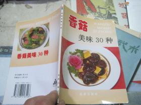 香菇美味30种