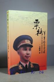粟裕军事指导艺术(寿晓松著)军事科学出版社