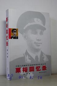 粟裕回忆录(原名粟裕战争回忆录)解放军出版社