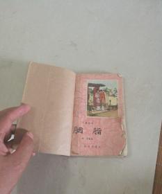 胭脂(图画本中篇说部) 1958年一版二印董天野绘图41幅馆藏