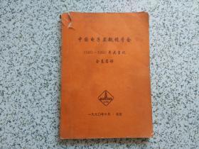 中国电子显微镜学会1980—1990年大事记会员名册