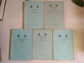 俄语(大学俄语专业四年制用)第2、3、4、5、6【五本合售】