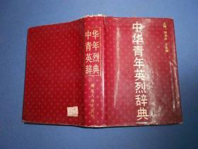 中华青年英烈辞典-91年精装一版一印