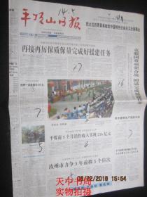 【报纸】平顶山日报 2008年6月16日【克服困难顽强奋战 圆满完成援建任务】【四川汶川地震已造成69170人遇难】【与四川一同走过】