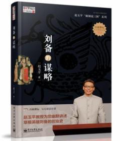 刘备的谋略(附DVD)