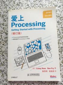 爱上Processing(修订版)