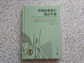 中国农业银行统计年鉴 2003-2006  精装本
