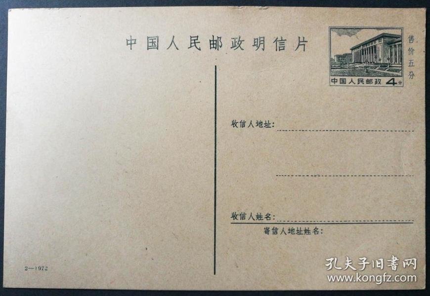 """趣味片:PP8""""普14型人民大会堂图""""(1972-2,4分面值,全新)"""