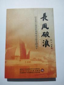 长风破浪--纪念渡江战役胜利暨南京解放60周年