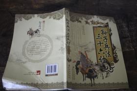 国学集萃丛书:孙子兵法三十六计