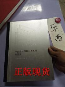 正版现货!中国第三届舞台美术展作品集【实物拍摄】