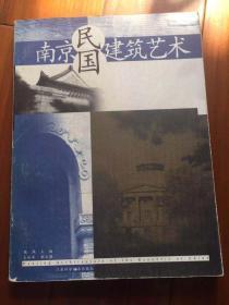 南京民國建筑藝術