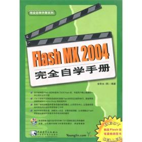 Flash MX 2004完全自学手册(附CD—ROM光盘一张)