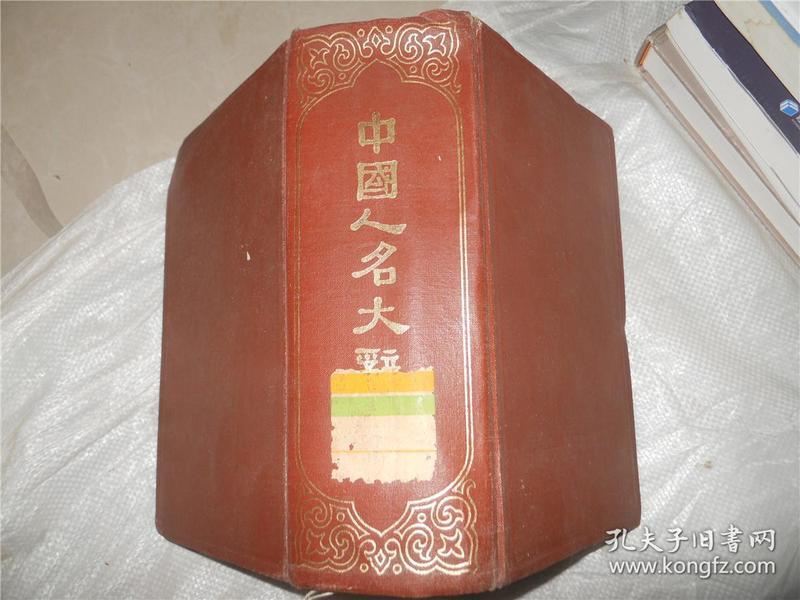 中国人名大辞典 (商务印书馆 中华民国16年初版,硬精装)竖排