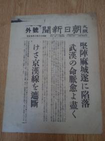 1938年10月25日【大坂朝日新闻 号外】:坚阵麻城陷落,武汉的命脉愈加到了尽头,京汉线遮断,武汉北方三里滠口杀到,海陆空一体武汉综合大进击
