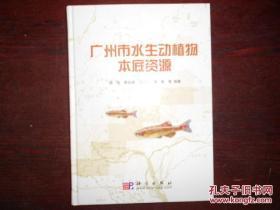 广州市水生动植物本底资源