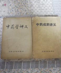 中药学讲义上册+中药成药讲义(两册合售)