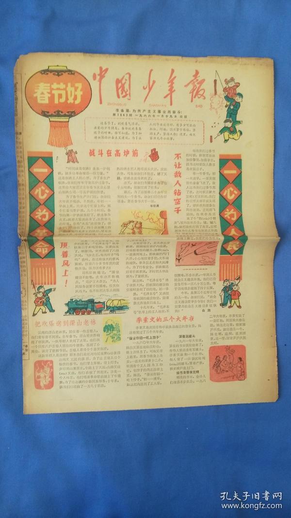 中国少年报1966年1月19日春节好 彩图2版