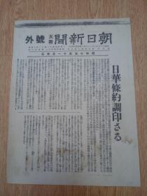1940年11月30日【大坂朝日新闻 号外】:日华条约调印式(阿部信行大将与南京国民政府汪精卫条约调印)