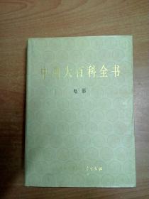 中国大百科全书:电影(16开精装)