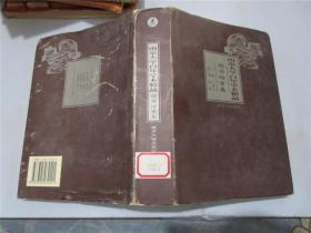 南京大学百年学术精品(图书馆学卷)
