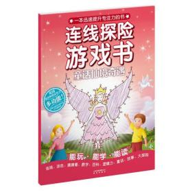 连线探险游戏书:童话仙境奇遇