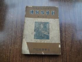 科学家列传   8品弱  民国36年新再版