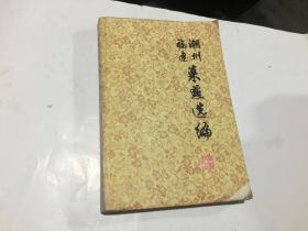 福建潮州菜点选编(上海华侨饭店1976年版).
