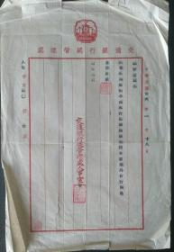 民国18年上海《国华银行》和《交通银行》各一份