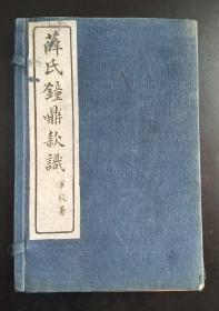 民国白纸《历代鐘鼎款識》原函5册全