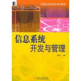 信息系统开发与管理--计算机应用技术系列教材