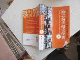 励志演讲阅读经典 中英对照 第二版