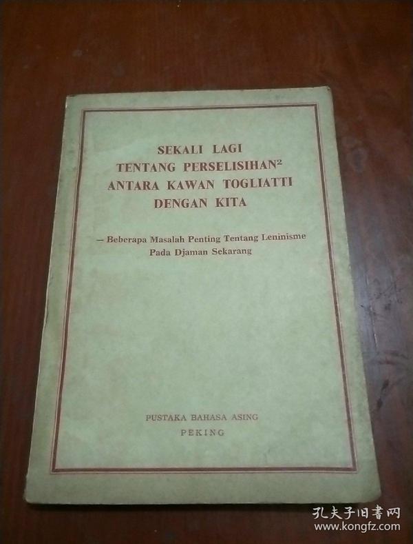 再论陶里亚蒂同志同我们的分歧——关于列宁主义在当代的若干重大问题(印尼文)
