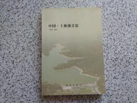中国·上林湖青瓷