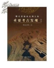 湖北省南水北调工程重要考古发现1
