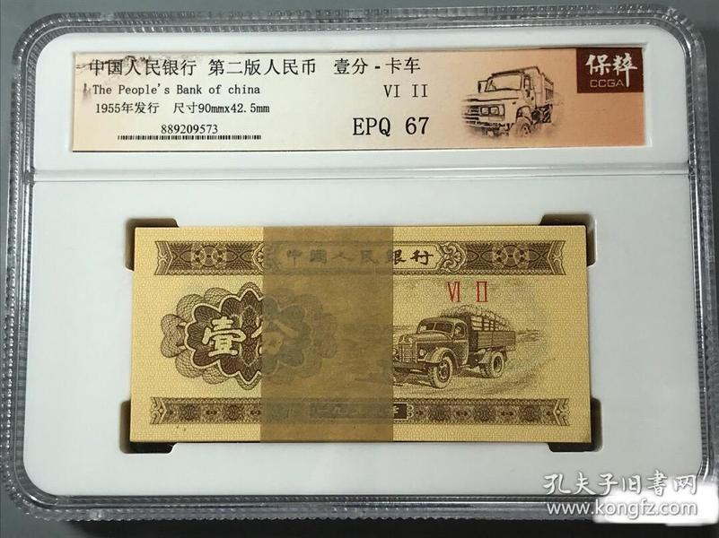 中国人民银行 第二版人民币 壹分 卡车 一整刀(100张) 保粹评级 极美EPQ67
