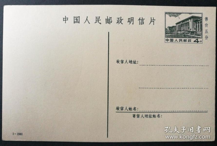 """趣味片:PP8""""普14型人民大会堂图""""(1981-1,4分面值,全新)"""