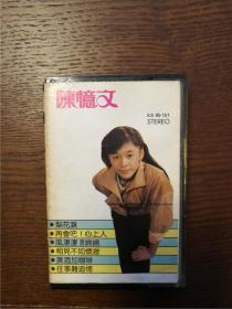 【老磁带】陈忆文 怀念金曲