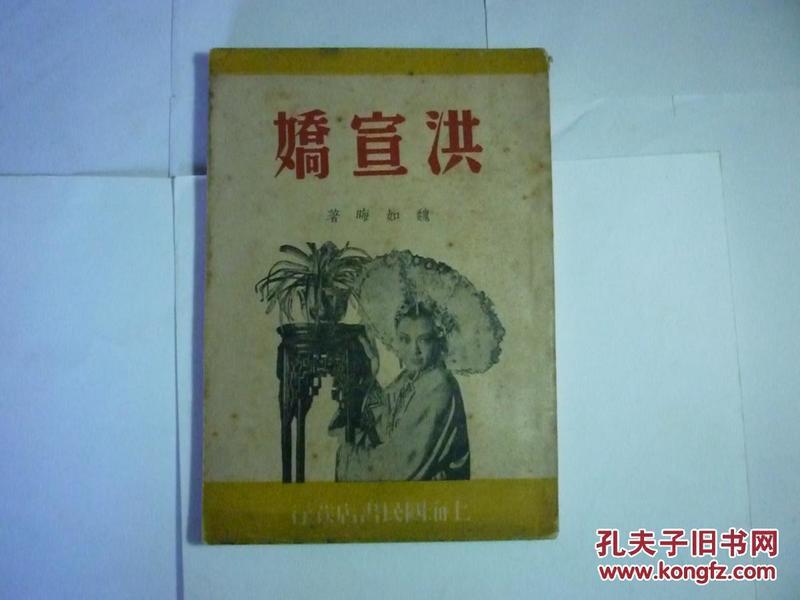 品佳  初版本   洪宣娇//阿英著....即魏如晦....上海国民书店发行..民国30年8月初版.
