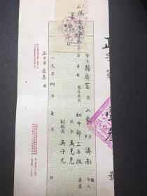 1950年代济南正谊中学毕业证存根(校长马克先吴子元,附信扎一封)