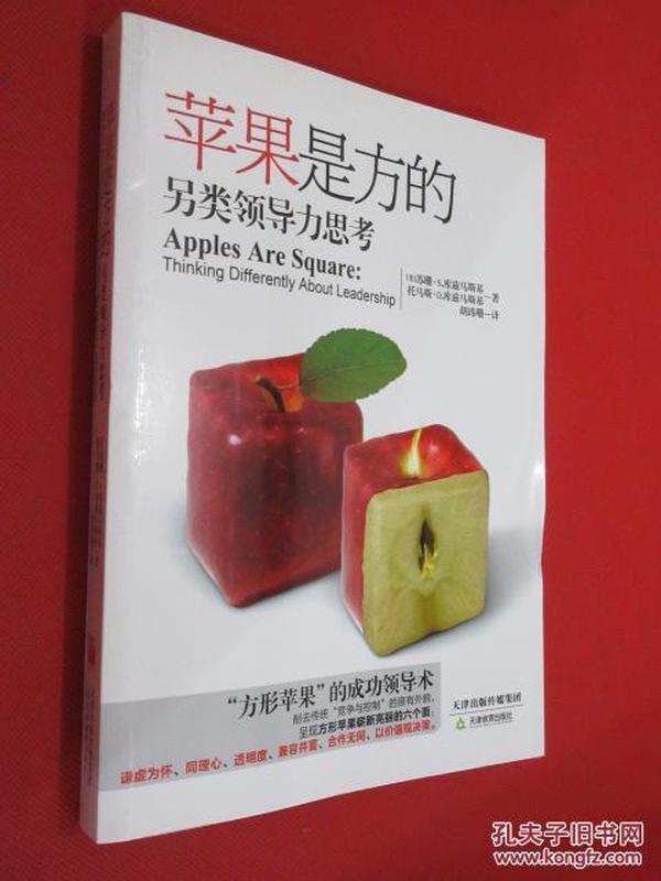 苹果是方的-另类领导力思考