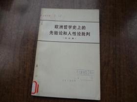 欧洲哲学史上的先验论和人性论批判 (论文集)
