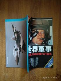 世界军事 1991 6