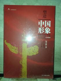 塑造中国形象:东方智慧引领世界(全新未拆封)